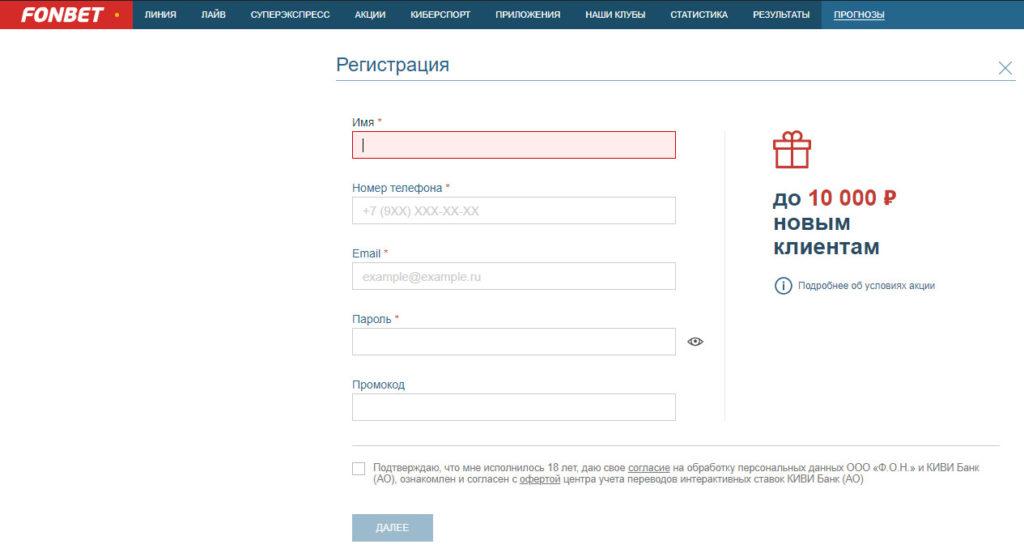 Регистрация в Фонбет через официальный сайт