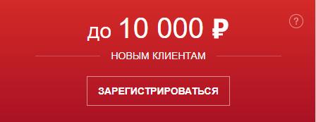Приветственный бонус Фонбет в размере 10000 рублей
