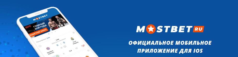 Мобильные приложения МостБет на смартфоны под управлением iOS и Андроид.