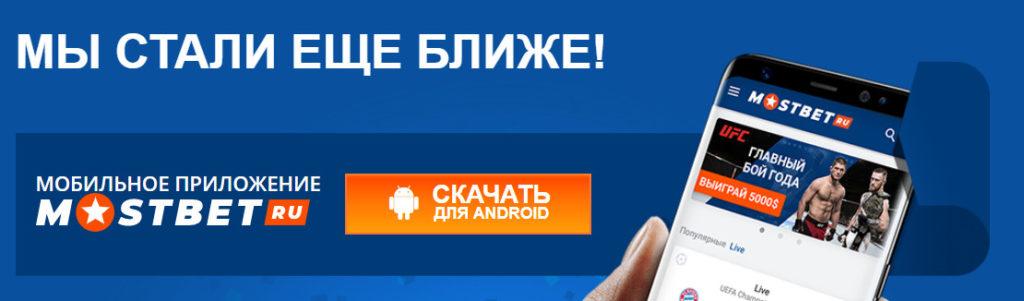 Мобильное приложение Мостбет на Андроид. Инструкция по скачиванию и установке.