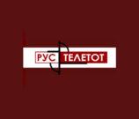 Букмекерская контора РусТелетот